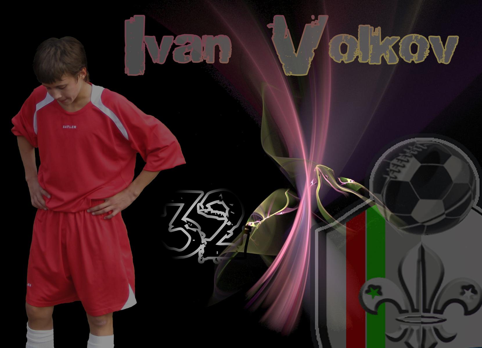 Иван Волков
